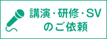 講演・研修のご依頼